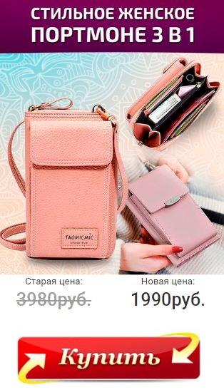 женское портмоне 3 в 1 купить в Воткинске